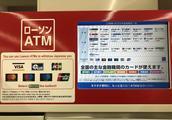 日本研制出世界上第一台反欺诈智能ATM机