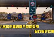 春节高速免费时间确定,但以下几种车型不在范围内,望周而告知!