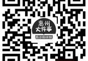 举报涉枪爆违法犯罪 惠州最高奖励5万元