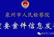 【重要案件信息发布】南安市人民检察院依法对刘锦宏、胡建智等4人涉恶案批准逮捕