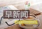 早新闻丨外交部紧急召见美国驻华大使;许家印财富超马云成中国新首富