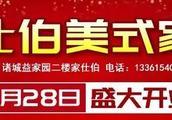 山东杨春商贸集团有限公司等所有的房地产项目,被诸城市人民法院拍卖!