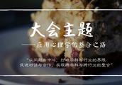 第十届华人心理学家学术研讨会何时何地召开