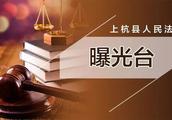 「曝光」上杭法院新一批失信被执行人名单!