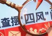 小学校长违规发放津补贴问题被撤职,黄陂曝光典型案例敲响警钟