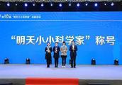 """第18届""""明天小小科学家""""奖励活动颁奖典礼在京举行:获奖名单来啦!"""