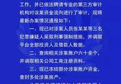 杭州通报抓钱猫等3家非吸平台进展,共10人被采取强制措施