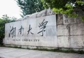 1998年11月6日,中国第一所网上大学——湖南大学多媒体信息教育学院开学
