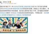 西瓜视频创作者华农兄弟、王刚相聚央视网《实励派》,树立青年奋斗榜样