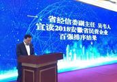 2018安徽省民营企业百强榜单发布!无为企业上榜