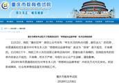 """重庆教育考试院就""""高考政审""""致歉:表述不规范 答复不准确"""