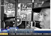 司乘纠纷影响恶劣!北京超7成公交已安装隔离门,保护司机安全!