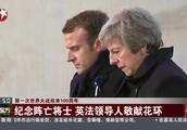 一战结束100周年,法国今日举行纪念仪式,约70国领导人出席