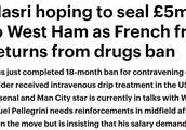 值不值?纳斯里希望在西汉姆拿到500万镑年薪