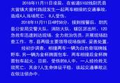 河南尉氏县发生一起交通事故 致5人死亡7人受伤