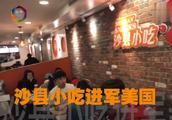沙县小吃在美国开业3小时就关门 原因:人太多!
