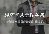 经济学人全球头条:马云预言成真,巴菲特75亿美元投资,《毒液》票房创纪录