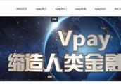 百万人疯狂,Vpay骗局何时终结?