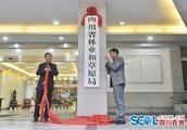 四川省林业和草原局、大熊猫国家公园四川省管理局挂牌
