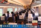 """广东广州:动车再现""""霸座哥"""" 拒不让座还爆粗"""