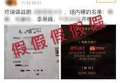 181113 网传李易峰接拍《如花似火》经确认未有此计划