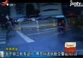 陕西西安:女子骑三轮车逆行 辱骂纠违执勤交警被拘5日