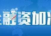 广东银保监局筹备组:民企信用贷款准入不得高于其他企业