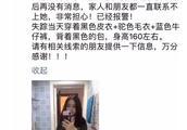 紧急!英国留学回来的浙大女生失联2天!最后出现在灵隐寺,手机已被游客发现……