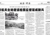 《法制日报》:黄石检察公益诉讼善走双赢多赢共赢之路