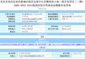 快讯:万达3.2亿元摘得北京延庆新城商业金融用地