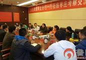 中国银行河北分行一行到枣庄薛城支行考察交流中银来聚财业务