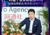 合众新能源邓凌:加速品牌建设/每年推1款新产品