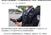 民警非法查询信息被判四年!公安局公告:对不起,查询信息真的不行!
