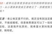 "「TFBOYS」「分享」181118 王源采访称粉丝不能叫老公,但是可以叫""男朋友"""
