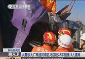 河南驻马店:高速公路上28辆大货车连环相撞,事故导致3人遇难!