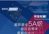 最新最全5A级景区名单来了!北京7个,陕西9个,看看你去过几个?
