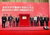 北京大学生物统计系成立