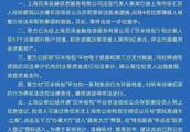 """上海警方通报""""贝米钱包""""平台的案件侦办情况"""