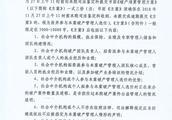 常熟法院选任破产清算管理人邀请函(第七十期)