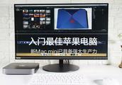 入门最佳苹果电脑,新Mac mini已具备强大生产力