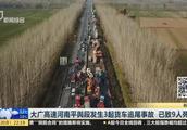 突发团雾,大广高速河南平舆段发生3起货车追尾事故,已致9人死亡