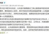 云南26岁女干部扶贫路上遇难 警察未婚夫哭到让人心疼