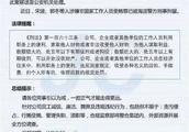 """58同城前高管被刑拘,职场人必读8条""""高压线""""!"""