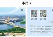资阳公交系统和天府通联网了 资阳公交卡也可以在成都坐公交地铁了