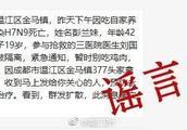 网传成都温江有人感染H7N9死亡 官方:假新闻