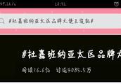 「TFBOYS」「新闻」181121 王俊凯工作室拉黑话题,拒绝与有辱中国之品牌为伍