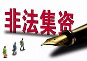 非法集资知多少——非法集资罪和民间借贷有何区别?