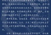 云南交通技师学院发生持械伤人事件,1名学生抢救无效死亡