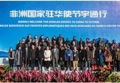 助推中非合作互利共赢 非洲32国驻华使节到访郑州宇通