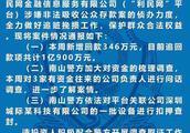 南山警方通报四家涉嫌非法集资犯罪P2P平台案件情况